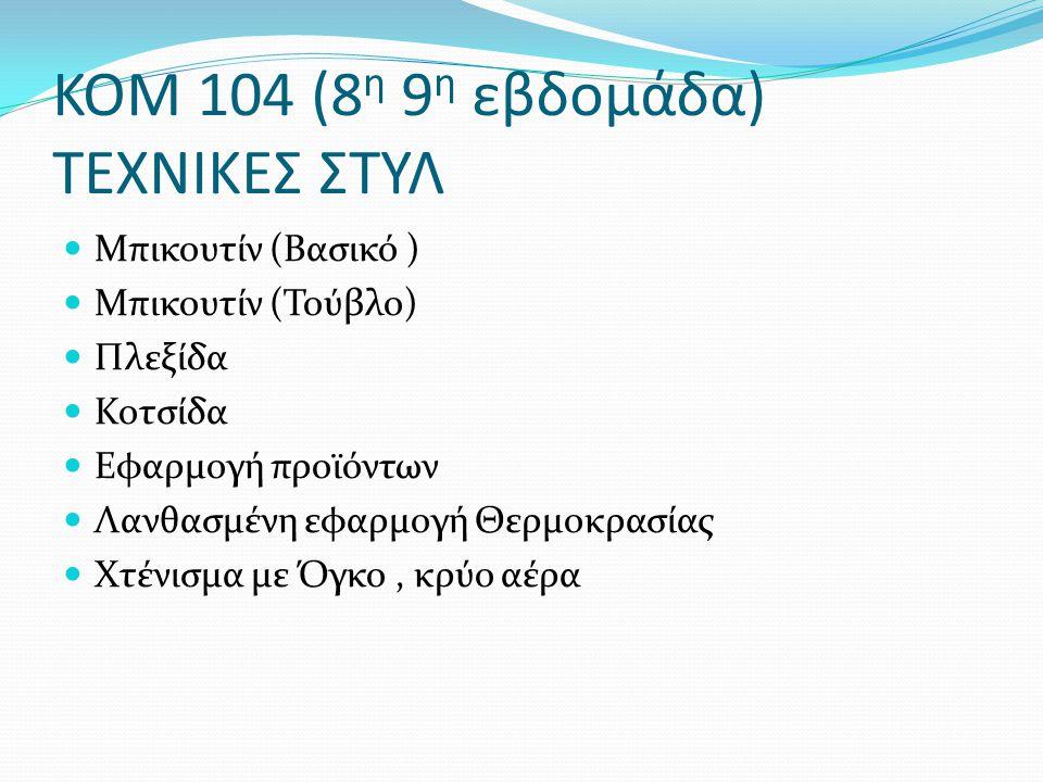 ΚΟΜ 104 (8η 9η εβδομάδα) ΤΕΧΝΙΚΕΣ ΣΤΥΛ