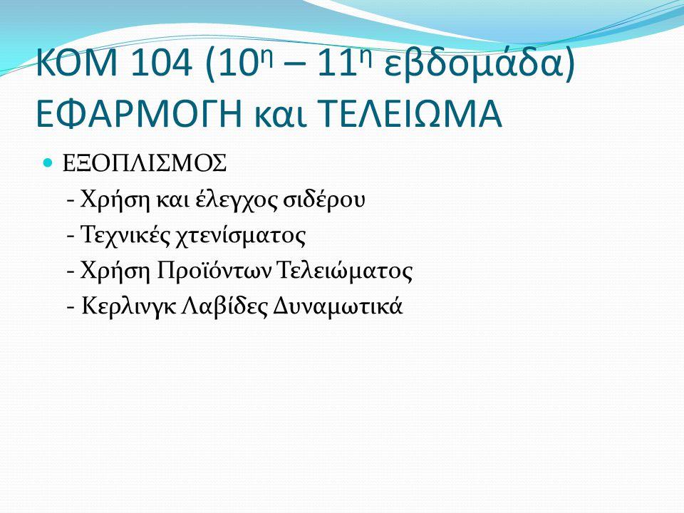 ΚΟΜ 104 (10η – 11η εβδομάδα) ΕΦΑΡΜΟΓΗ και ΤΕΛΕΙΩΜΑ