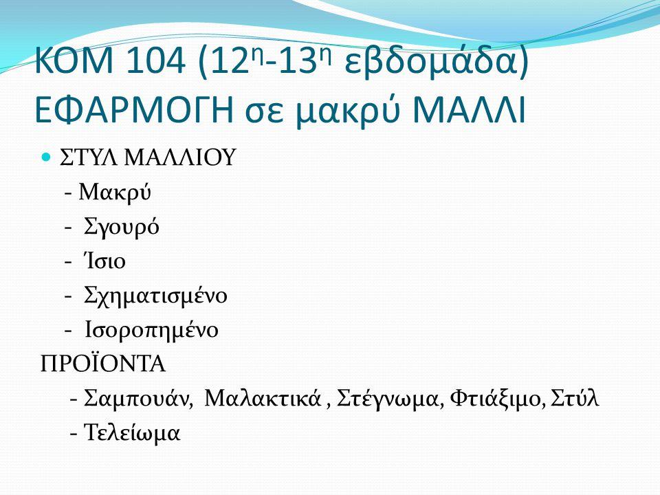 ΚΟΜ 104 (12η-13η εβδομάδα) ΕΦΑΡΜΟΓΗ σε μακρύ ΜΑΛΛΙ