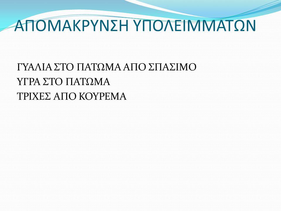 ΑΠΟΜΑΚΡΥΝΣΗ ΥΠΟΛΕΙΜΜΑΤΩΝ