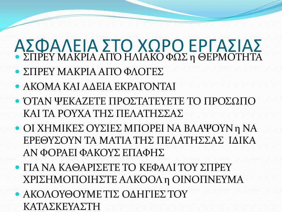 ΑΣΦΑΛΕΙΑ ΣΤΟ ΧΩΡΟ ΕΡΓΑΣΙΑΣ