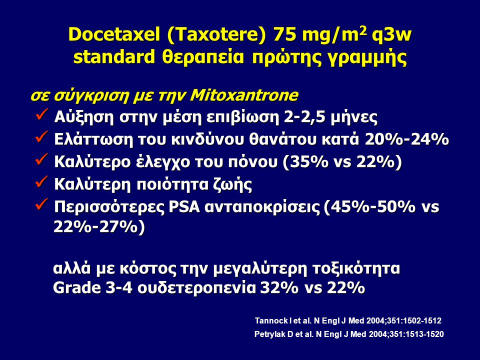 Docetaxel (Taxotere) 75 mg/m2 q3w standard θεραπεία πρώτης γραμμής