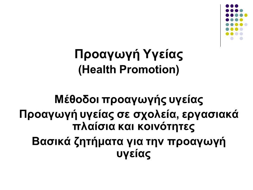 Προαγωγή Υγείας (Health Promotion) Μέθοδοι προαγωγής υγείας