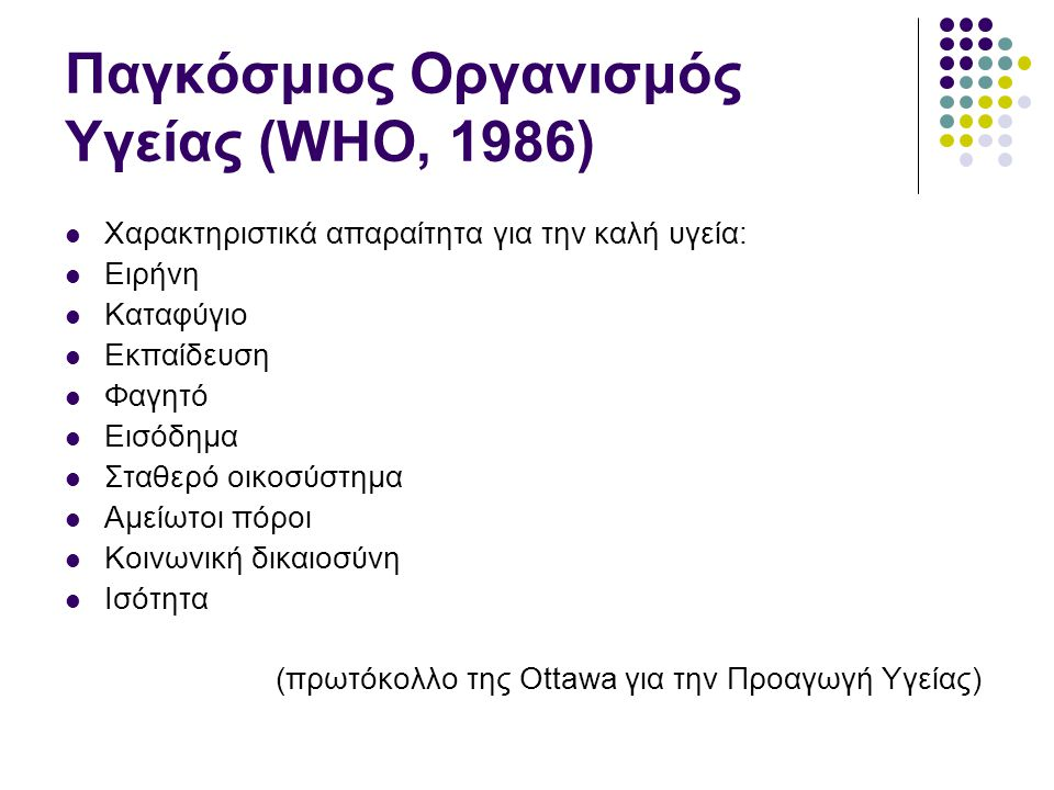 Παγκόσμιος Οργανισμός Υγείας (WHO, 1986)