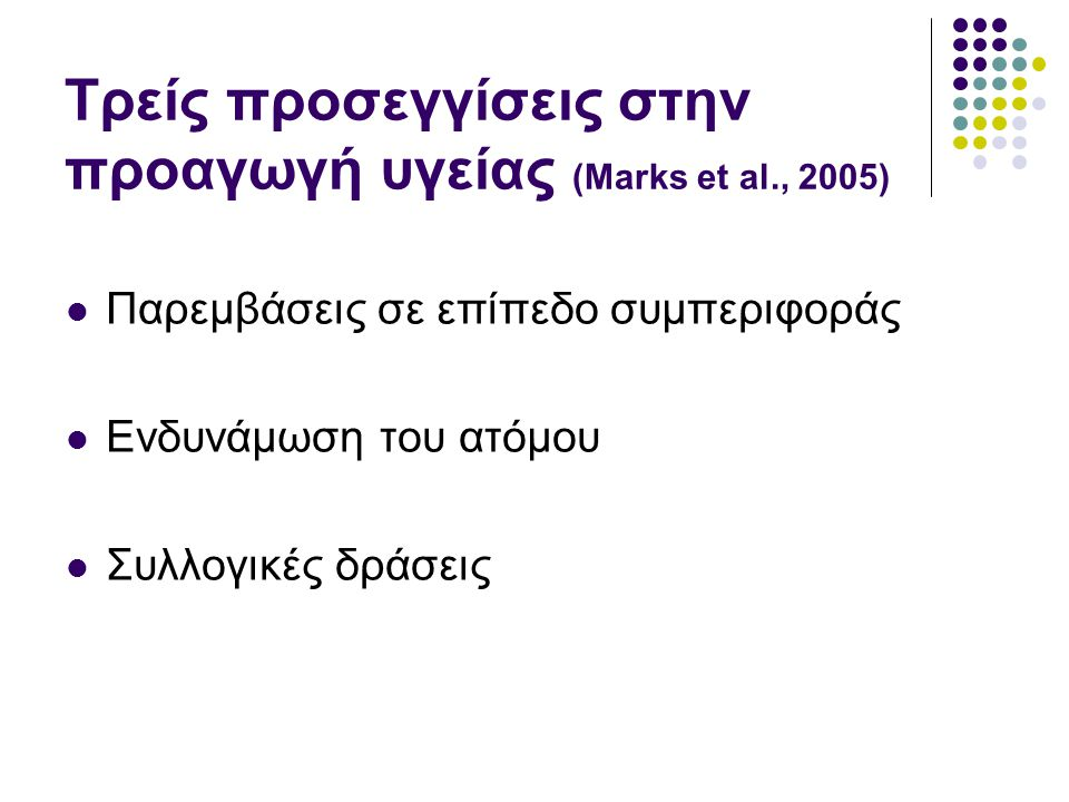 Τρείς προσεγγίσεις στην προαγωγή υγείας (Marks et al., 2005)