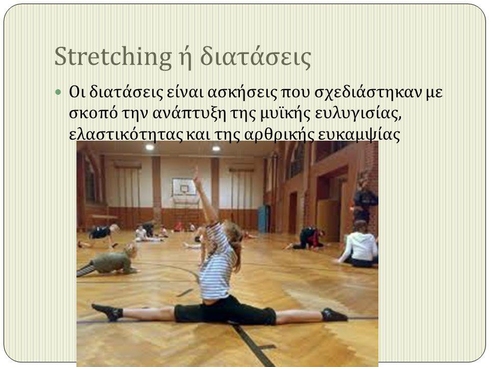Stretching ή διατάσεις
