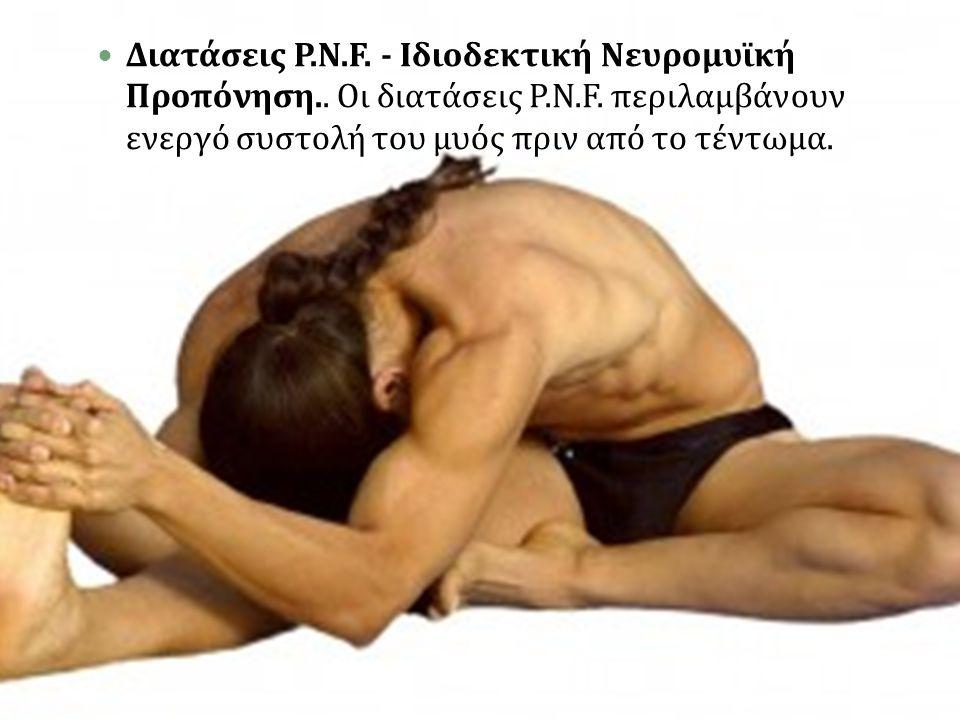 Διατάσεις P. N. F. - Ιδιοδεκτική Νευρομυϊκή Προπόνηση. Οι διατάσεις P