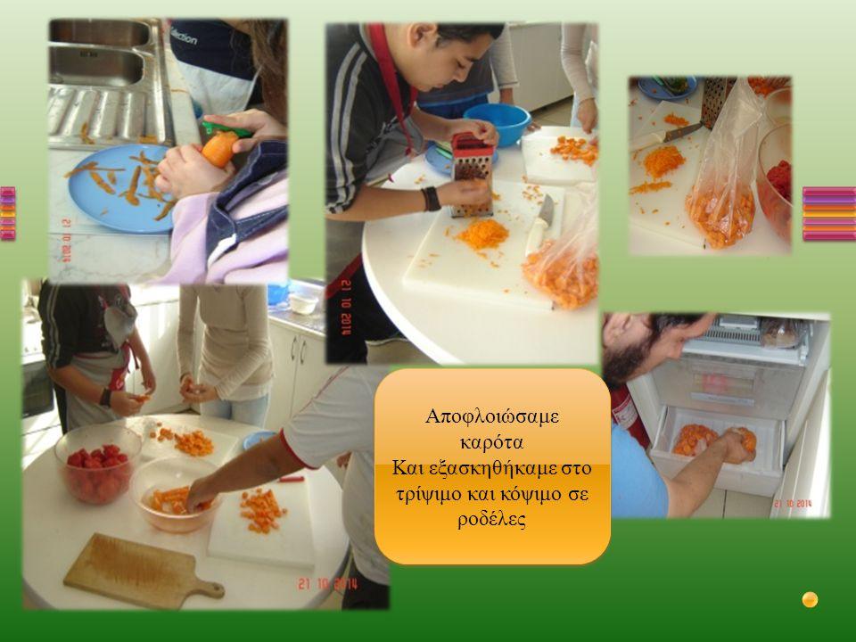 Και εξασκηθήκαμε στο τρίψιμο και κόψιμο σε ροδέλες
