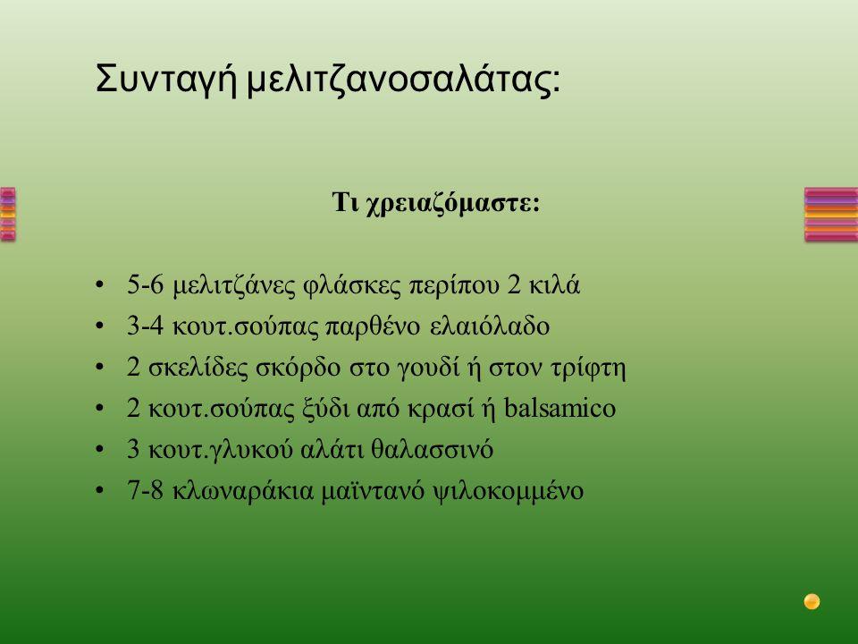 Συνταγή μελιτζανοσαλάτας: