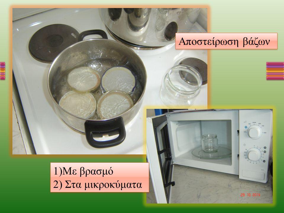 Αποστείρωση βάζων 1)Με βρασμό 2) Στα μικροκύματα