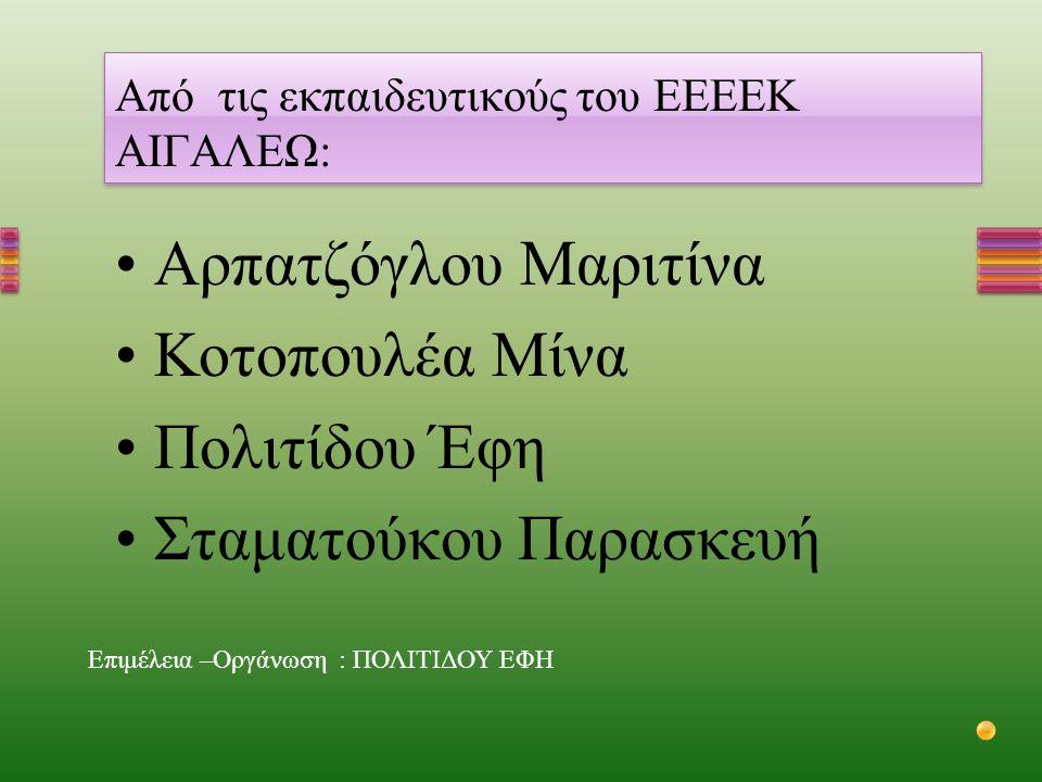 Από τις εκπαιδευτικούς του ΕΕΕΕΚ ΑΙΓΑΛΕΩ: