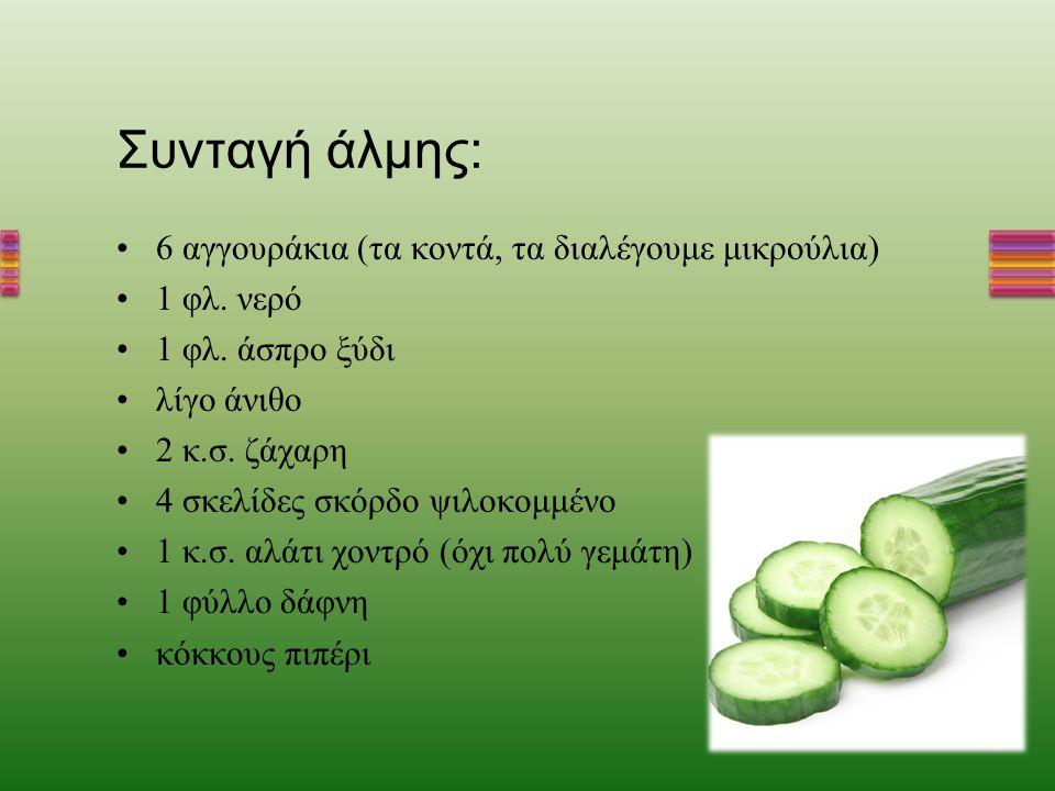 Συνταγή άλμης: 6 αγγουράκια (τα κοντά, τα διαλέγουμε μικρούλια)