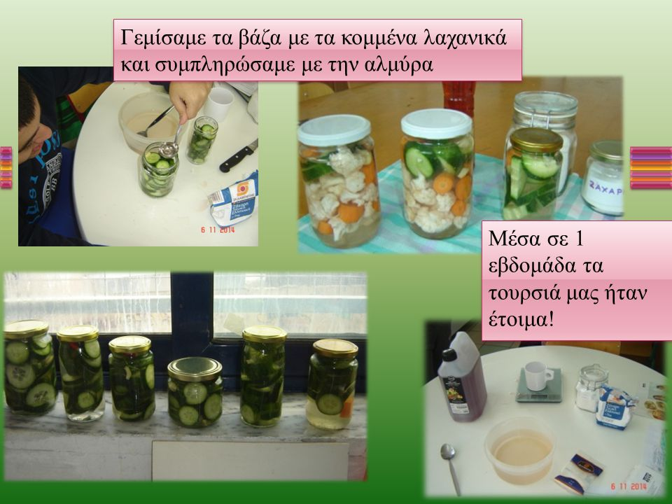 Γεμίσαμε τα βάζα με τα κομμένα λαχανικά και συμπληρώσαμε με την αλμύρα