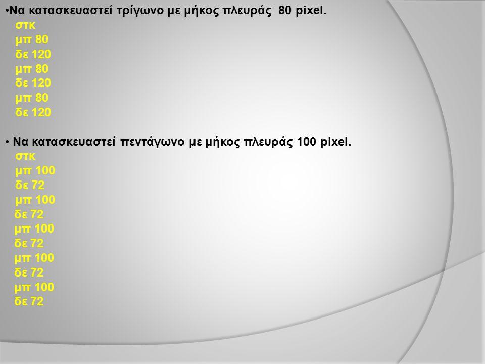 Να κατασκευαστεί τρίγωνο με μήκος πλευράς 80 pixel.