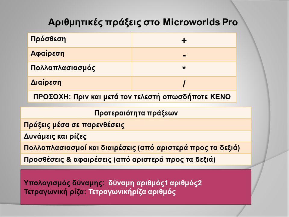 Αριθμητικές πράξεις στο Microworlds Pro + - * /