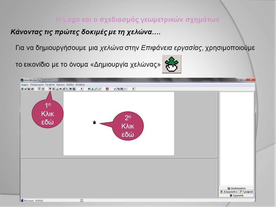 Η Logo και ο σχεδιασμός γεωμετρικών σχημάτων