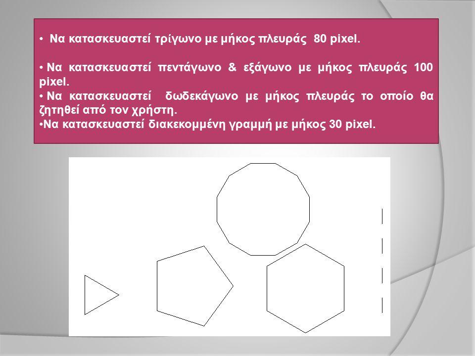 Να κατασκευαστεί τρἰγωνο με μήκος πλευράς 80 pixel.