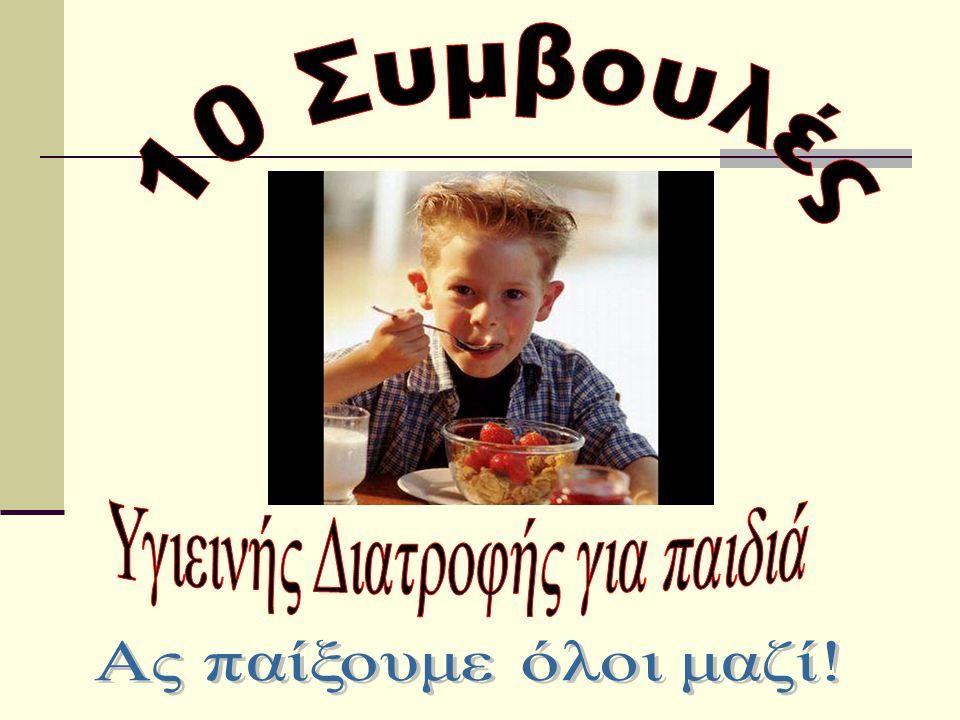 Υγιεινής Διατροφής για παιδιά