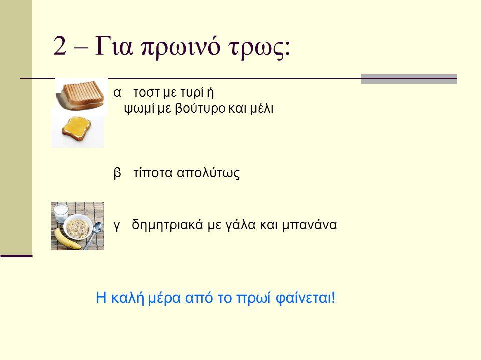 2 – Για πρωινό τρως: Η καλή μέρα από το πρωί φαίνεται!