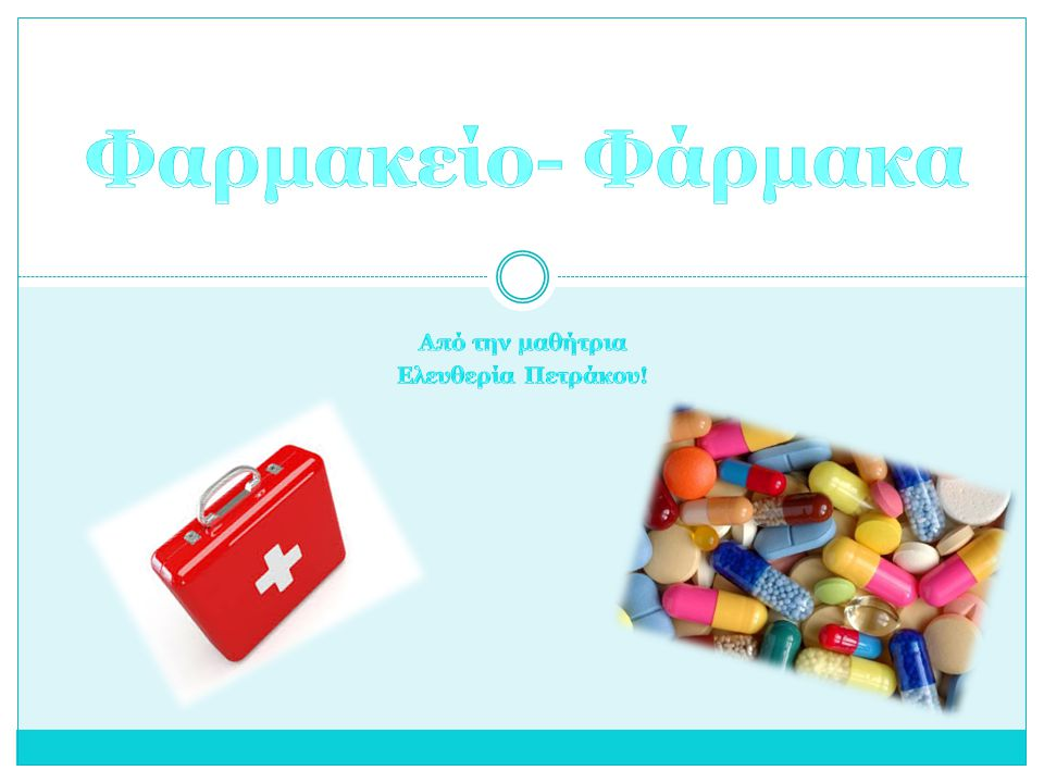 Από την μαθήτρια Ελευθερία Πετράκου!