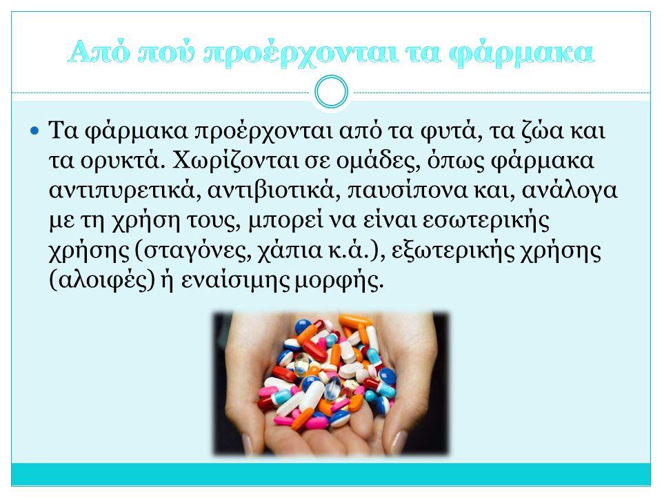 Από πού προέρχονται τα φάρμακα