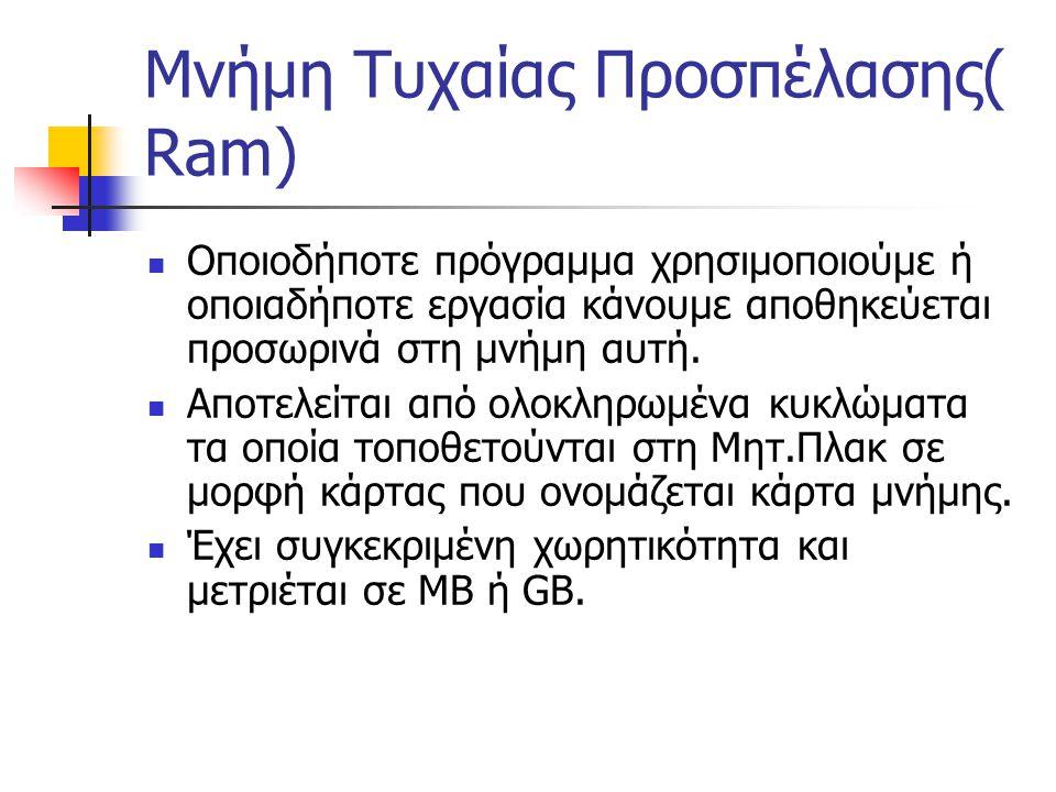 Μνήμη Τυχαίας Προσπέλασης( Ram)