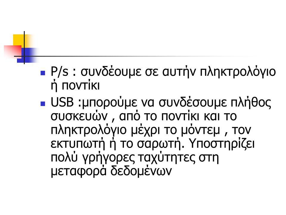 P/s : συνδέουμε σε αυτήν πληκτρολόγιο ή ποντίκι