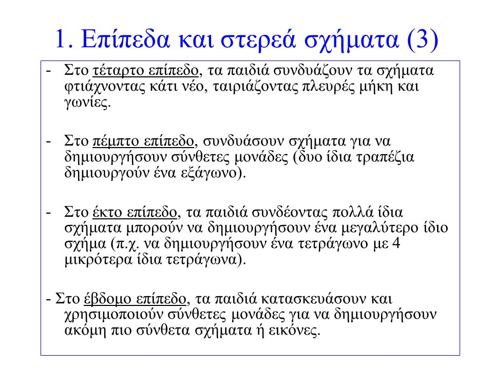 1. Επίπεδα και στερεά σχήματα (3)