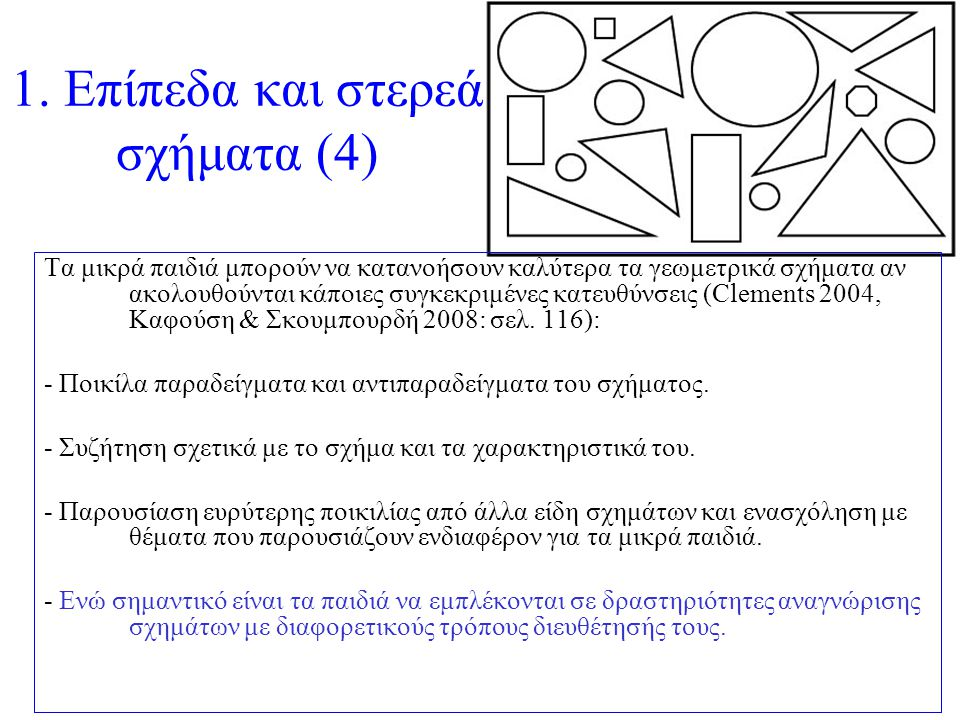 1. Επίπεδα και στερεά σχήματα (4)