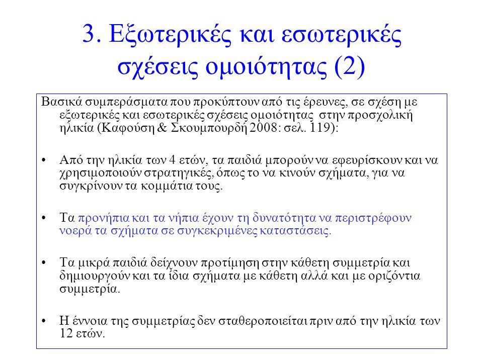3. Εξωτερικές και εσωτερικές σχέσεις ομοιότητας (2)