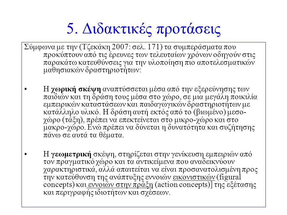 5. Διδακτικές προτάσεις