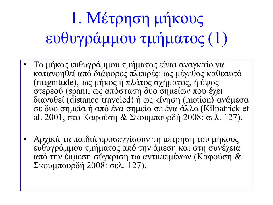 1. Μέτρηση μήκους ευθυγράμμου τμήματος (1)