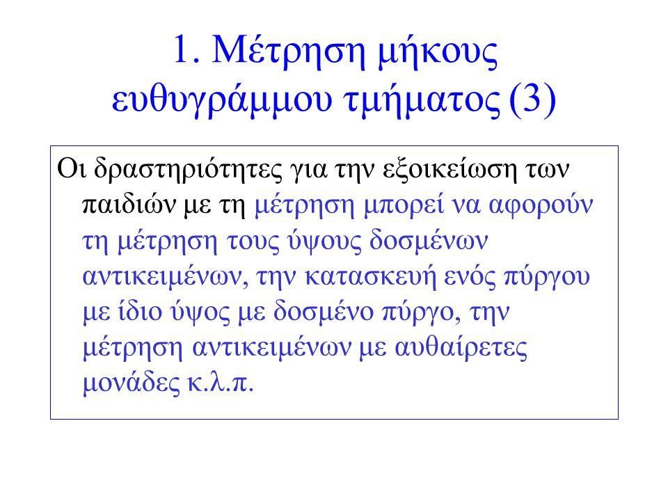 1. Μέτρηση μήκους ευθυγράμμου τμήματος (3)