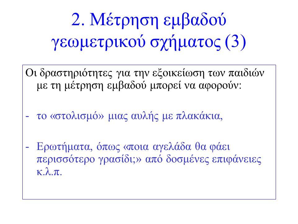 2. Μέτρηση εμβαδού γεωμετρικού σχήματος (3)