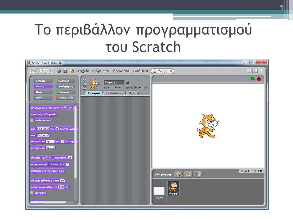 Το περιβάλλον προγραμματισμού του Scratch