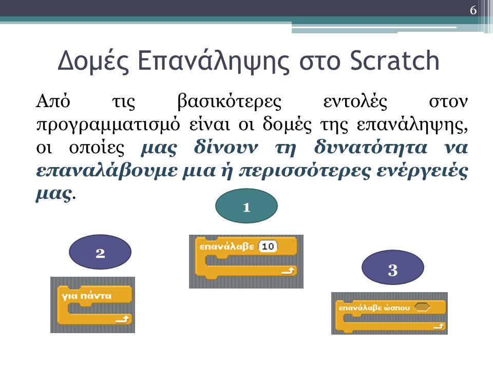 Δομές Επανάληψης στο Scratch