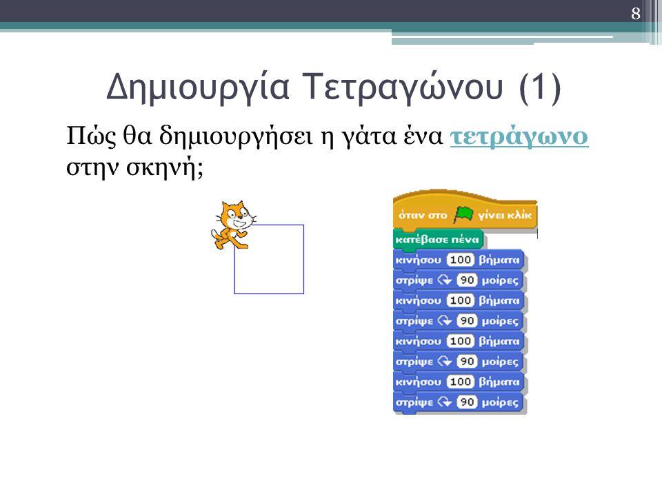 Δημιουργία Τετραγώνου (1)