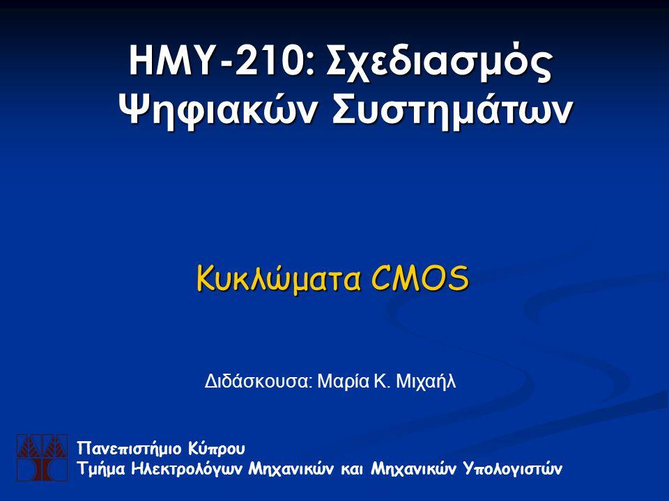 ΗΜΥ 210: Σχεδιασμός Ψηφιακών Συστημάτων Χειμερινό Εξάμηνο 2009