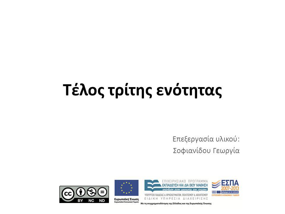 Επεξεργασία υλικού: Σοφιανίδου Γεωργία