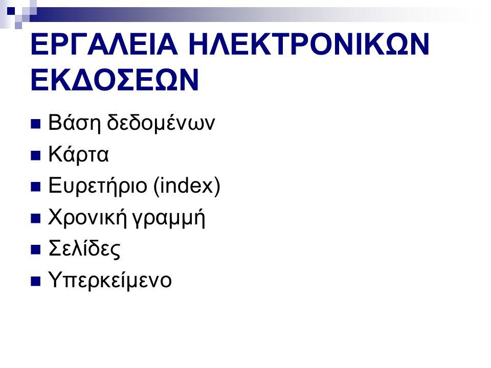 ΕΡΓΑΛΕΙΑ ΗΛΕΚΤΡΟΝΙΚΩΝ ΕΚΔΟΣΕΩΝ