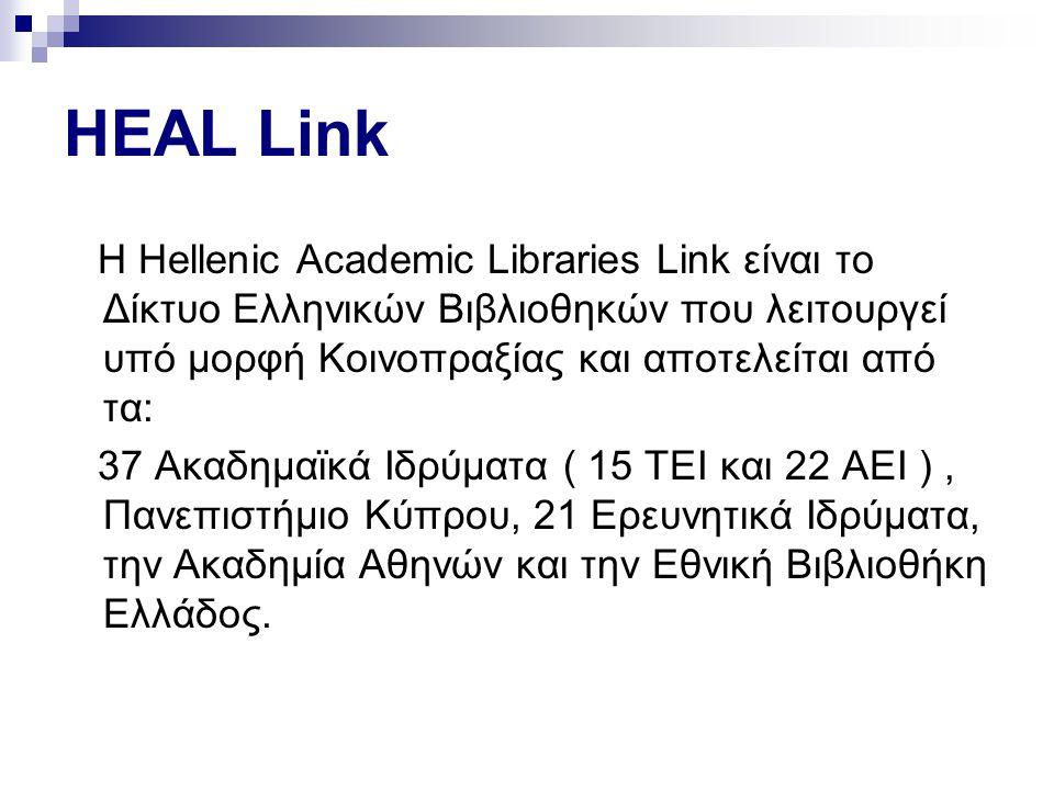 HEAL Link Η Hellenic Academic Libraries Link είναι το Δίκτυο Ελληνικών Βιβλιοθηκών που λειτουργεί υπό μορφή Κοινοπραξίας και αποτελείται από τα: