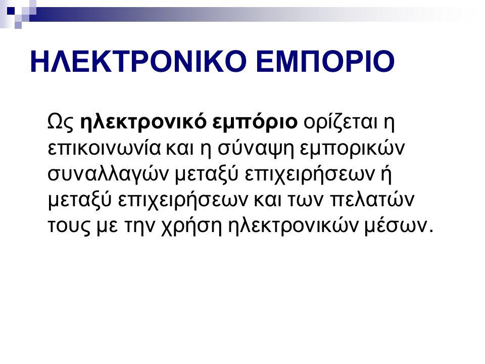 ΗΛΕΚΤΡΟΝΙΚΟ ΕΜΠΟΡΙΟ