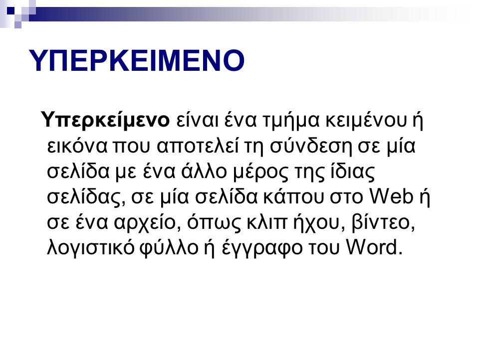 ΥΠΕΡΚΕΙΜΕΝΟ