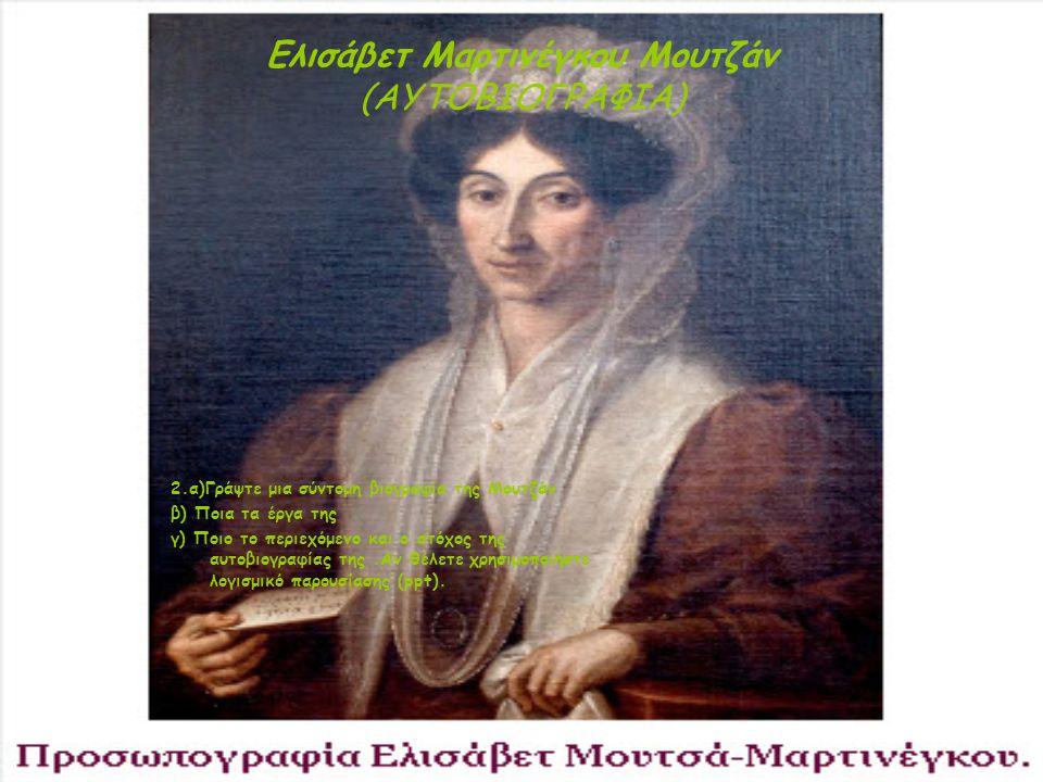 Ελισάβετ Μαρτινέγκου Μουτζάν (ΑΥΤΟΒΙΟΓΡΑΦΙΑ)