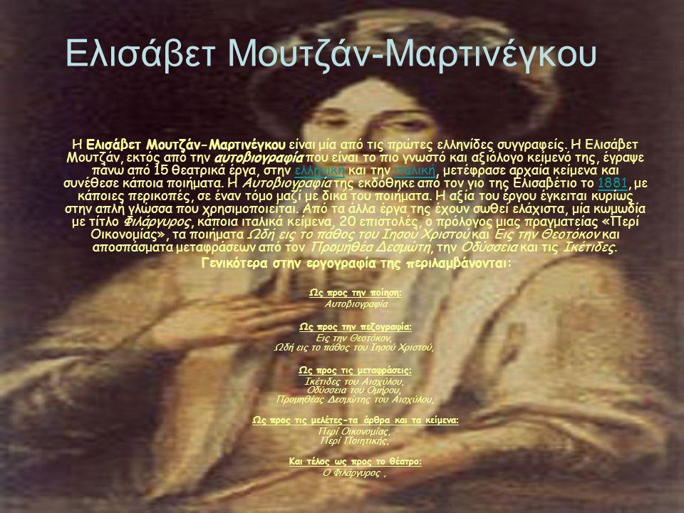 Ελισάβετ Μουτζάν-Μαρτινέγκου