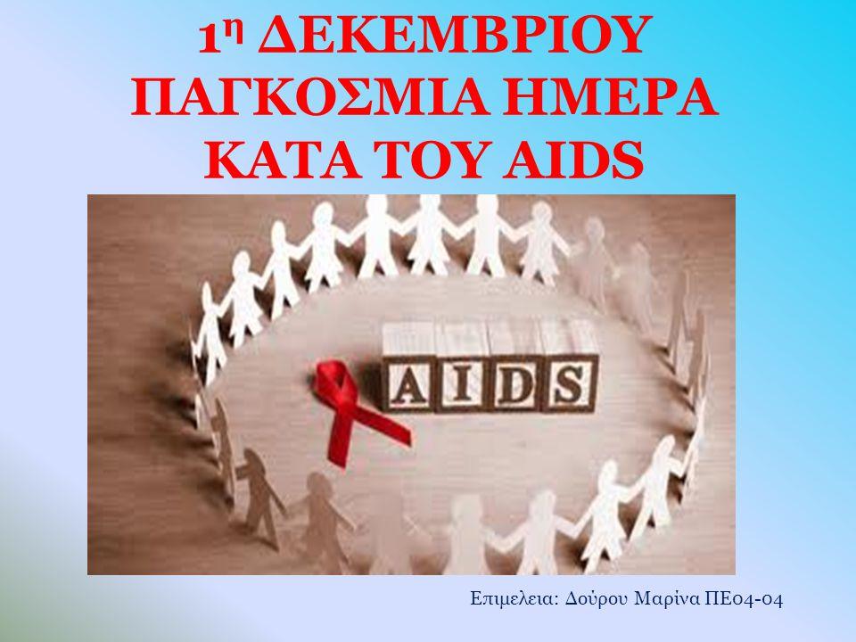 1η ΔΕΚΕΜΒΡΙΟΥ ΠΑΓΚΟΣΜΙΑ ΗΜΕΡΑ ΚΑΤA ΤΟΥ AIDS