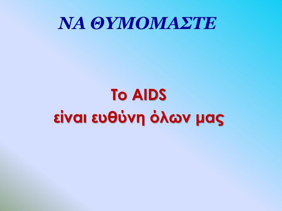 Το AIDS είναι ευθύνη όλων μας