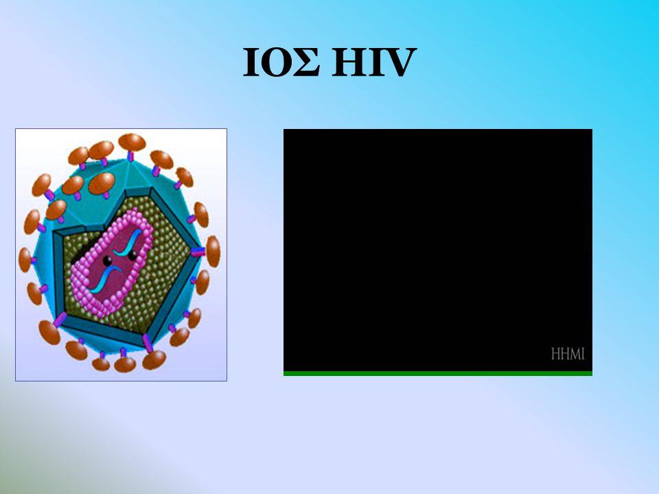 ΙΟΣ HIV