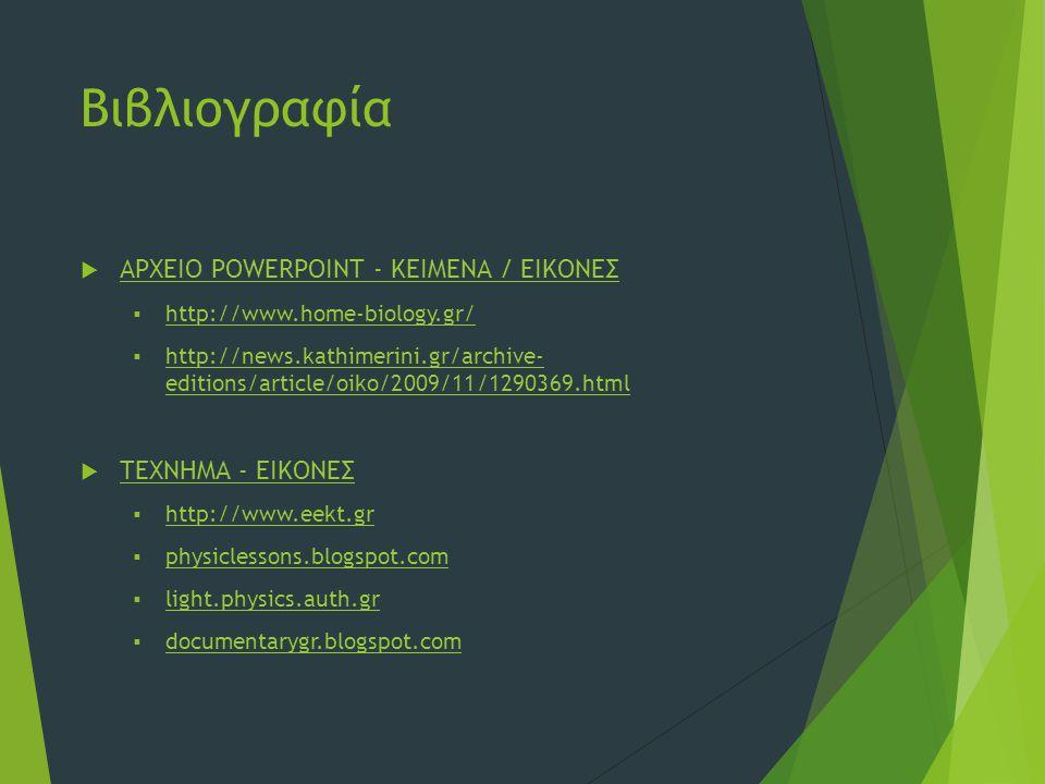 Βιβλιογραφία ΑΡΧΕΙΟ POWERPOINT - ΚΕΙΜΕΝΑ / ΕΙΚΟΝΕΣ ΤΕΧΝΗΜΑ - ΕΙΚΟΝΕΣ
