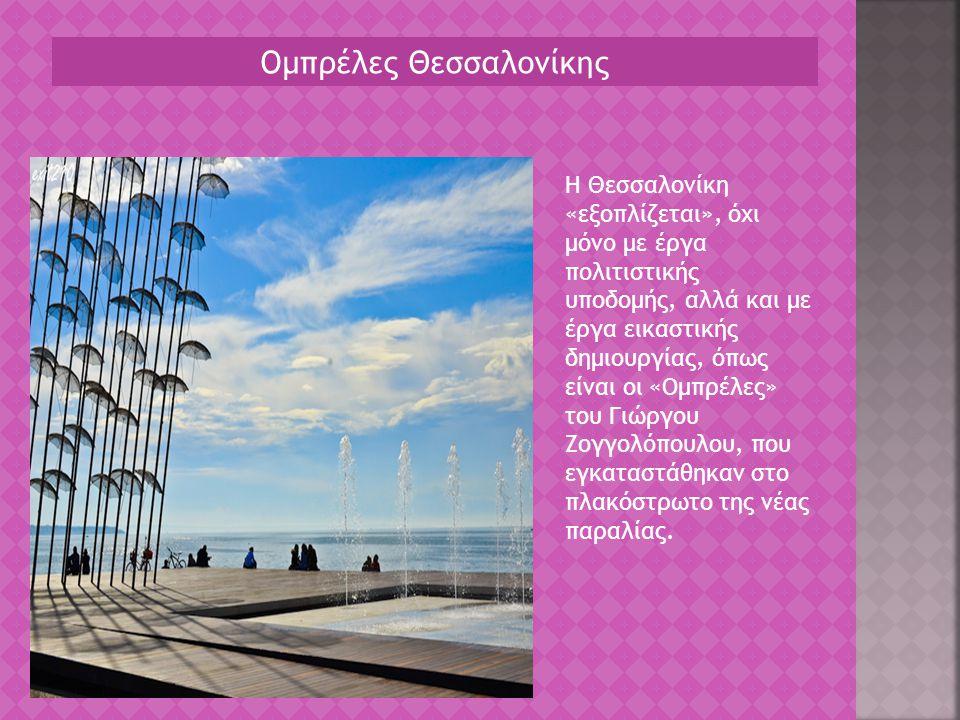 Ομπρέλες Θεσσαλονίκης